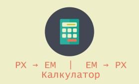 ЕМ-Калкулатор